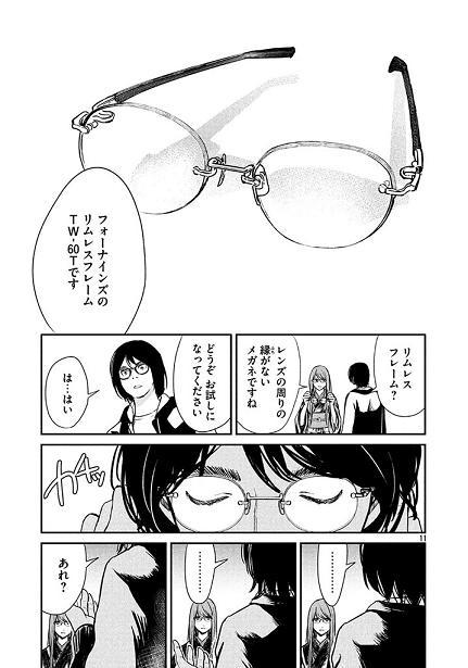 眼鏡橋華子の見立て4