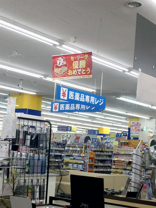 ゆめマート美作店