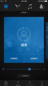 ベルトーンアプリ3