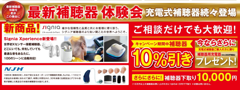 補聴器10%OFF